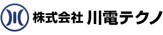 寝屋川市、門真市ほか大阪府全域の電気設備・電気工事は株式会社川電テクノ